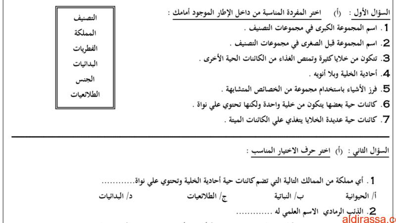 ورقة عمل عن التصنيف علوم الفصل الاول الصف الرابع