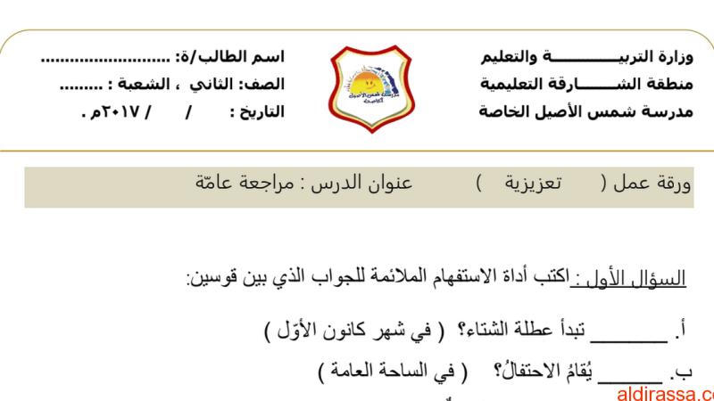 ورقة عمل لغة عربية الفصل الاول الصف الثانى
