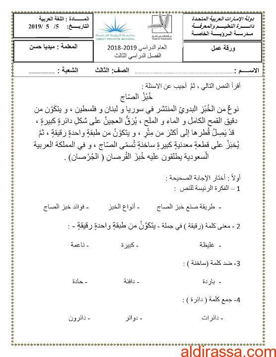 ورقة عمل لغة عربية نص وأسئلة الصف الثالث الفصل الثالث