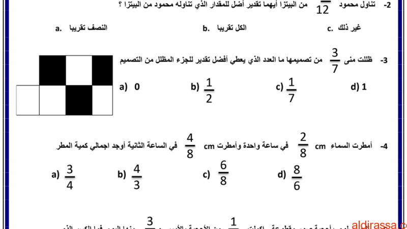 ورقة مراجعة (الوحدة 9) رياضيات للصف الخامس