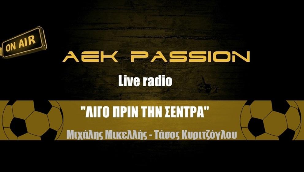 «Λίγο πριν την σέντρα» και σήμερα στις 21:00 στο AEKPASSION radio