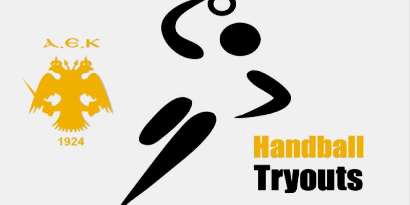 Δοκιμαστικά τεστ στο handball