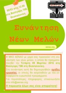 Invitation2016