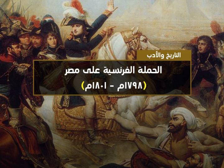 الحملة الفرنسية على مصر,معلومات عن الحملة الفرنسية على مصر
