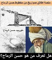 العالم المسلم الكيميائي نجم الدين حسن الرماح المتوفي 695 هجرية