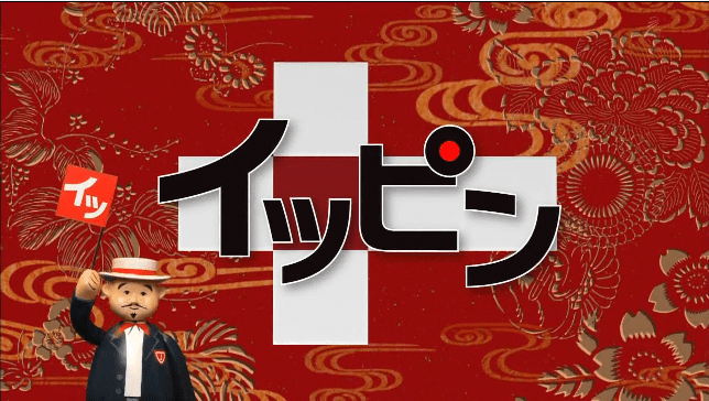 イッピン「軽やかに!ポップに!~徳島 木製品~」