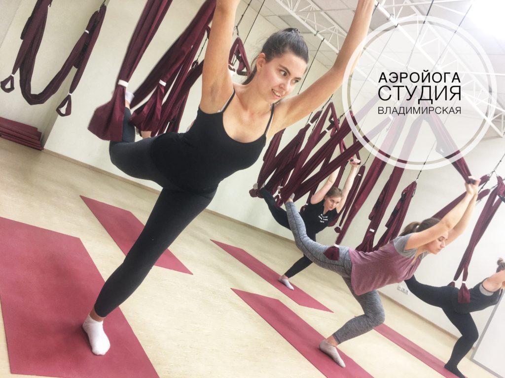 Аэро-Йога студия Владимирская расписание