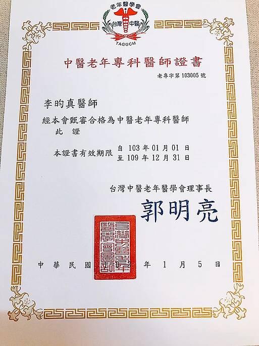 中醫老年專科醫師證書