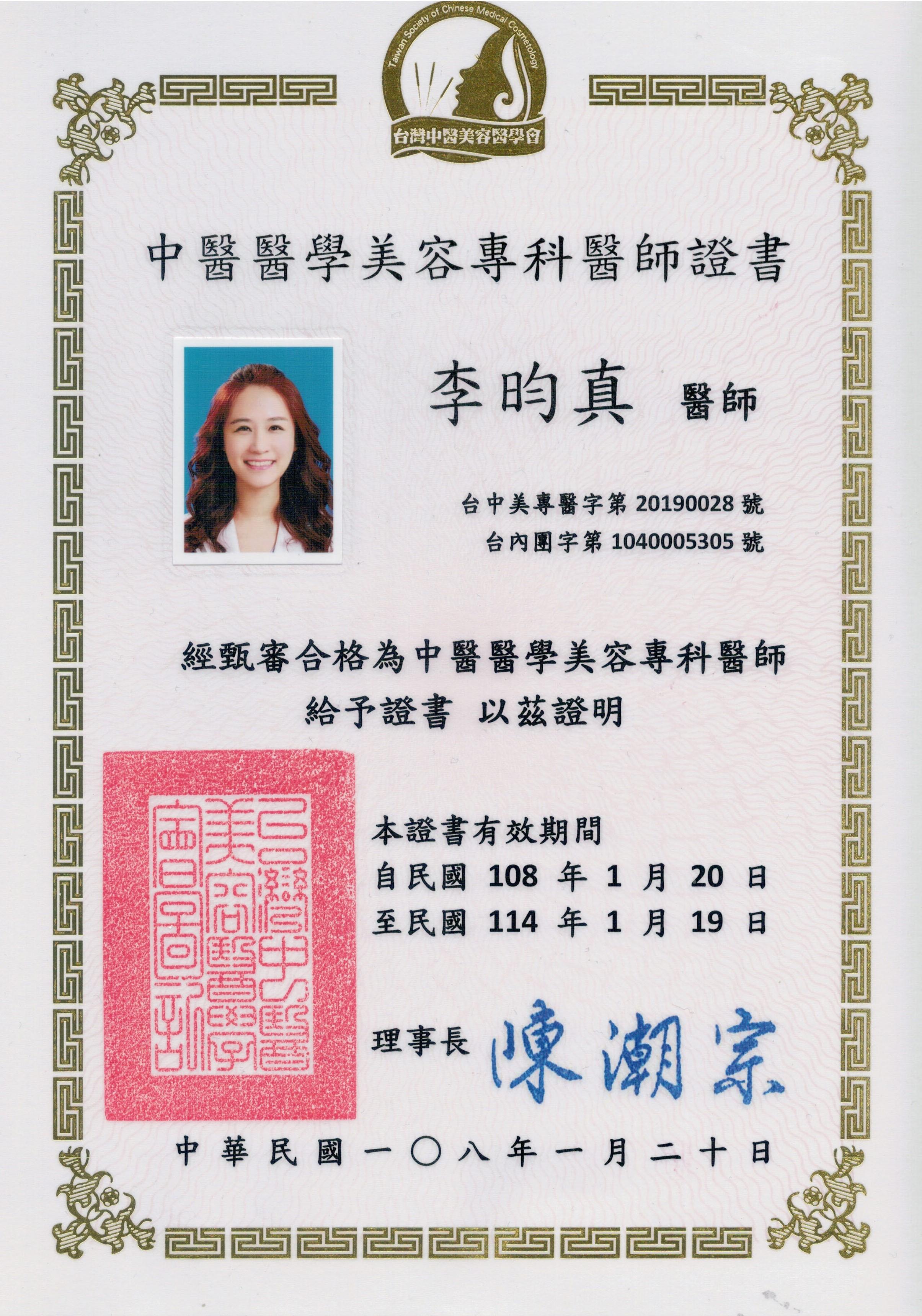 中醫醫學美容專科醫師證書