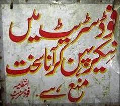 Karachi key Footpathiyaa khanay (5/5)