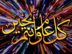 e0383uv-300x225 عيد مبارك سعيد و كل عام و أنتم بألف خير أخبار آفيان