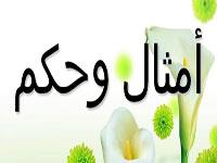 itemsmall-KOEdrn1JS7 أجمل الأمثال أدب و فنون