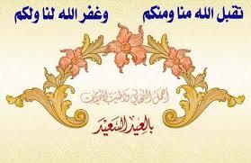 images عيد مبارك سعيد Actualités الجمعية