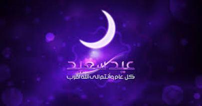 images تهنئة عيد الفطر الجمعية