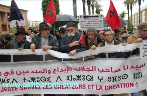 files.phpqfilegg_722920875.jpg.pagespeed.ce_.xNohx9sIgG فنانون مغاربة يحتجون أمام البرلمان أدب و فنون