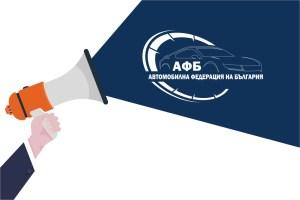 Съобщение №1 Комисия Рали и Ралиспринт 2021