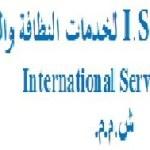 الشركه الدوليه للخدمات والصيانه