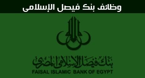 نتيجة بحث الصور عن وظائف بنك فيصل الإسلامي