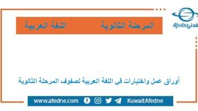 Photo of ملفات عربي هامة للمرحلة الثانوية 2021