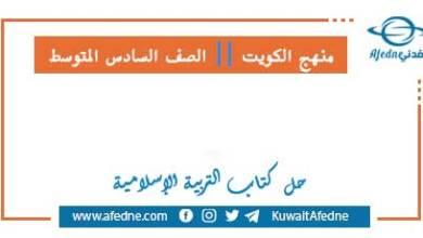 Photo of حل كتاب الإسلامية للصف السادس الجزء الأول