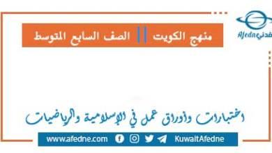 Photo of أوراق عمل هامة رياضيات وإسلامية للسابع فصل أول