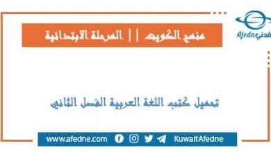 Photo of تحميل كتب اللغة العربية للابتدائي الفصل الثاني 2021