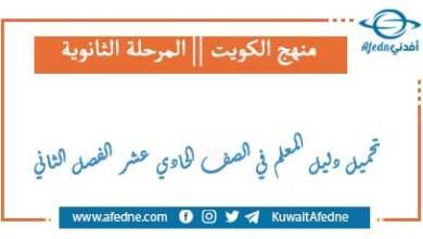 Photo of دليل المعلم للحادي عشر الفصل الثاني 2021
