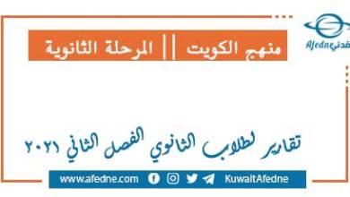 Photo of تحميل تقارير ثانوي للفصل الثاني 2021