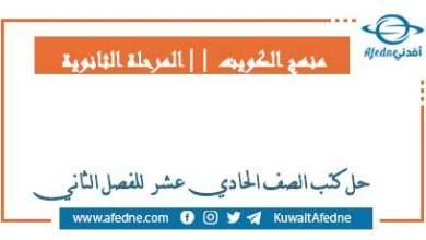 Photo of حل كتب لمواد في الحادي عشر الكورس الثاني