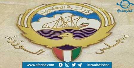 مجلس الوزراء في الكويت