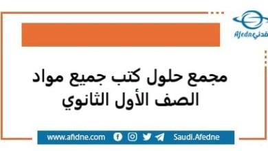 Photo of مجمع حلول كتب جميع مواد الصف الأول الثانوي 1443هـ