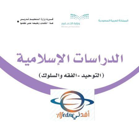 حلول كتب مادة الدراسات الإسلامية الجديدة