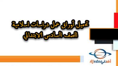 Photo of أوراق عمل مادة الدراسات الإسلامية الصف السادس