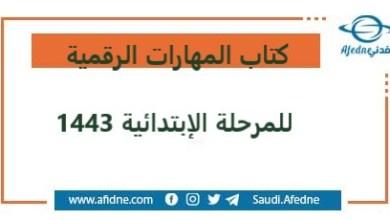Photo of حل كتاب المهارات الرقمية المرحلة الإبتدائية