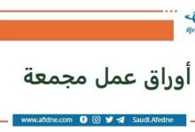 Photo of أوراق عمل مجمعة الصف الرابع الإبتدائي