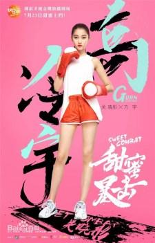 مسلسل صيني قتال لطيف مترجم الحلقة 1