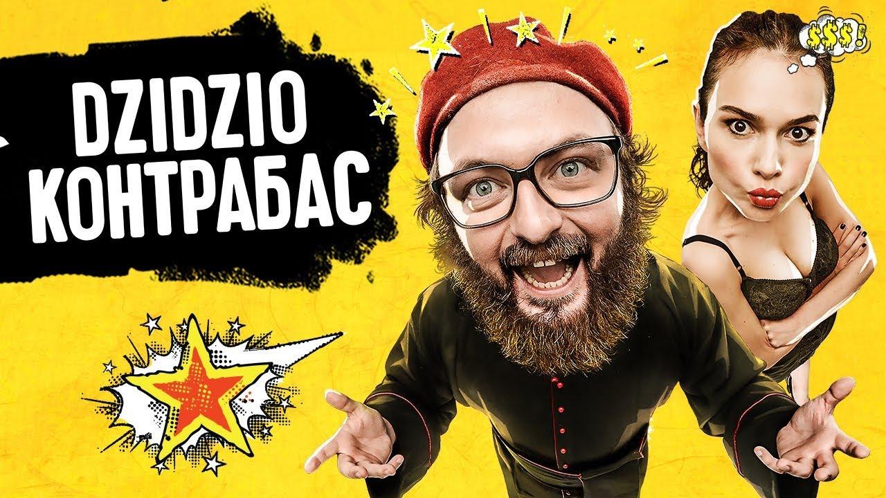 فيلم كوميدي أوكراني DZIDZIO Contrabass