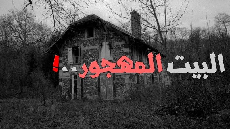 قصة البيت الملعون قصص رعب