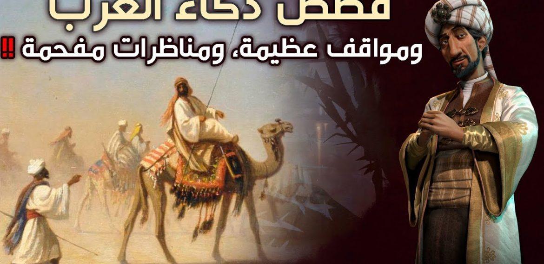 قصص ذكاء العرب