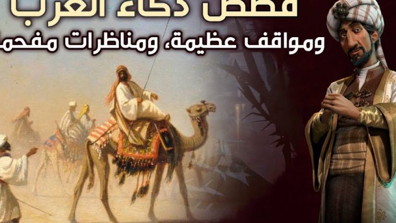 قصص ذكاء العرب مواقف عظيمة
