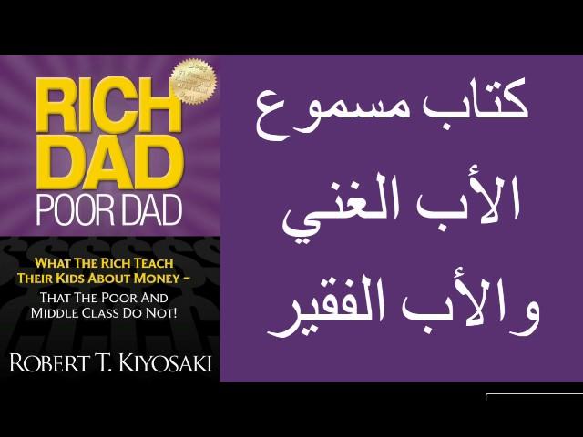 كتاب روبرت كيوساكي