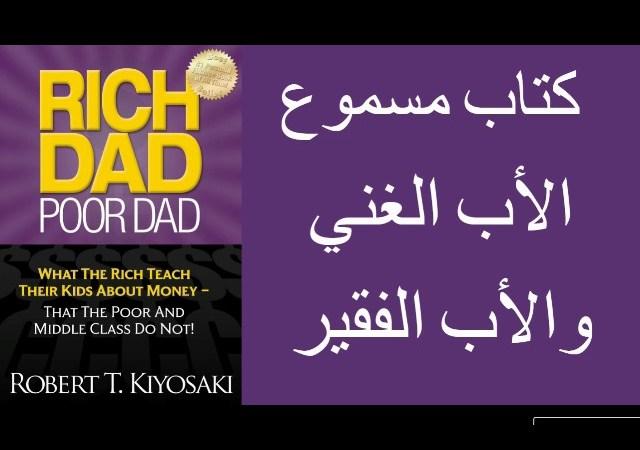 كتاب مسموع روبرت كيوساكي – الأب الغني والأب الفقير