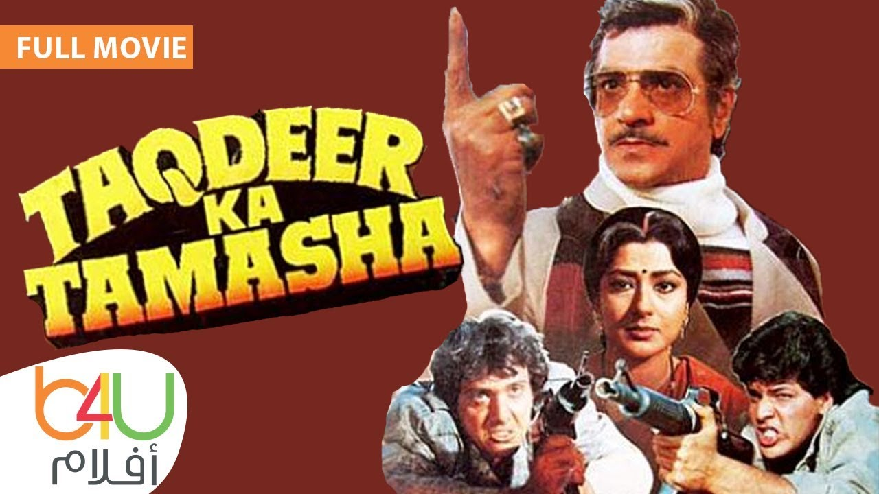 فيلم الهندي تقدير كا تاماشا كامل