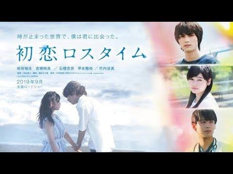 فيلم الرومانسية المدرسي الياباني الحب الأول في الوقت الضائع مترجم كامل