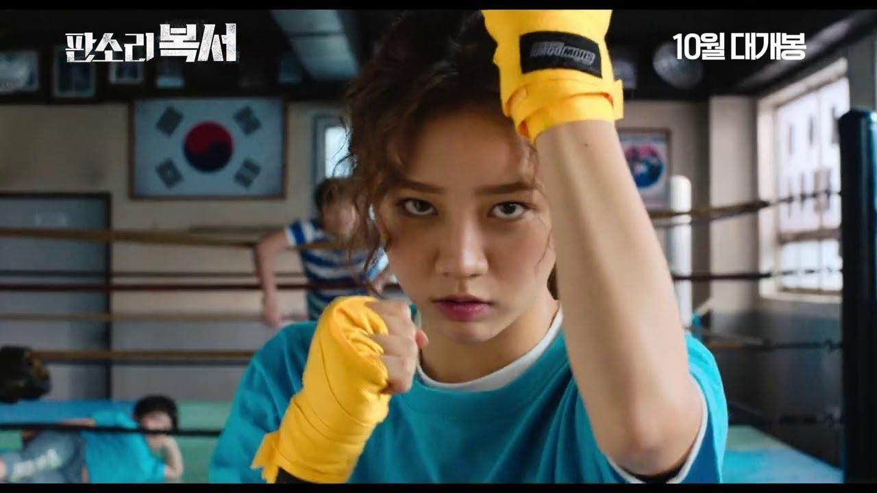 فيلم الرومانسية والكوميديا الكوري مُلاكمي العليلمترجم كامل