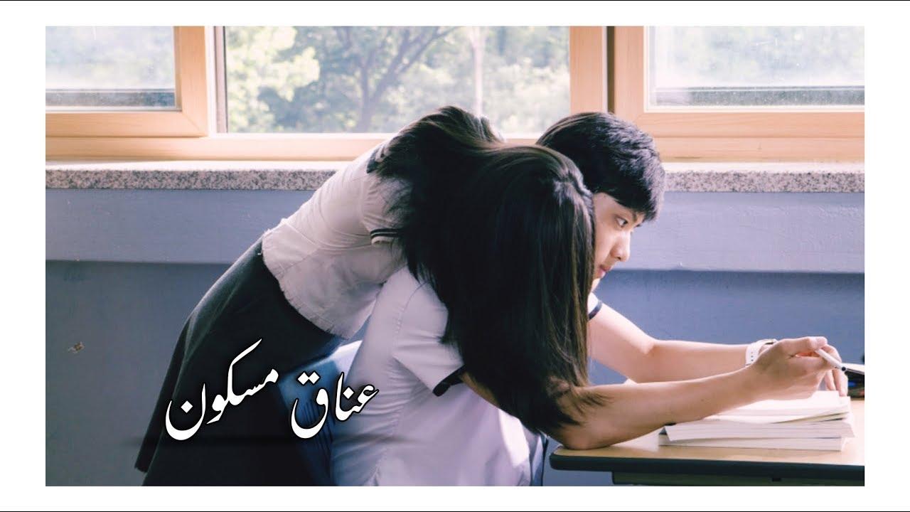 فلم الكوري رعب رومانسي مدرسي القصير عناق مسكون كامل ومترجم