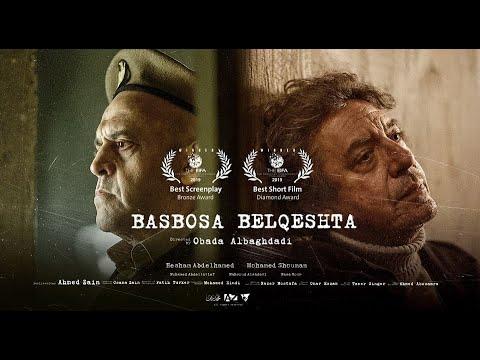 فيلم بسبوسة بالقشطة BASBOSA BELQESHTA