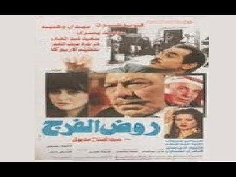 فيلم روض الفرج - فريد شوقى