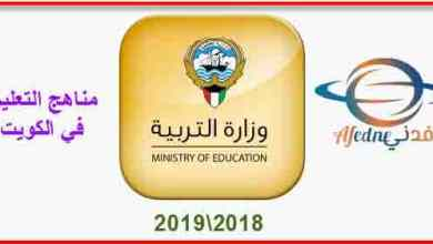مناهج الكويت الابتدائي