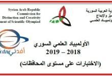 اسئلة وحلول الاولمبياد العلمي سورية